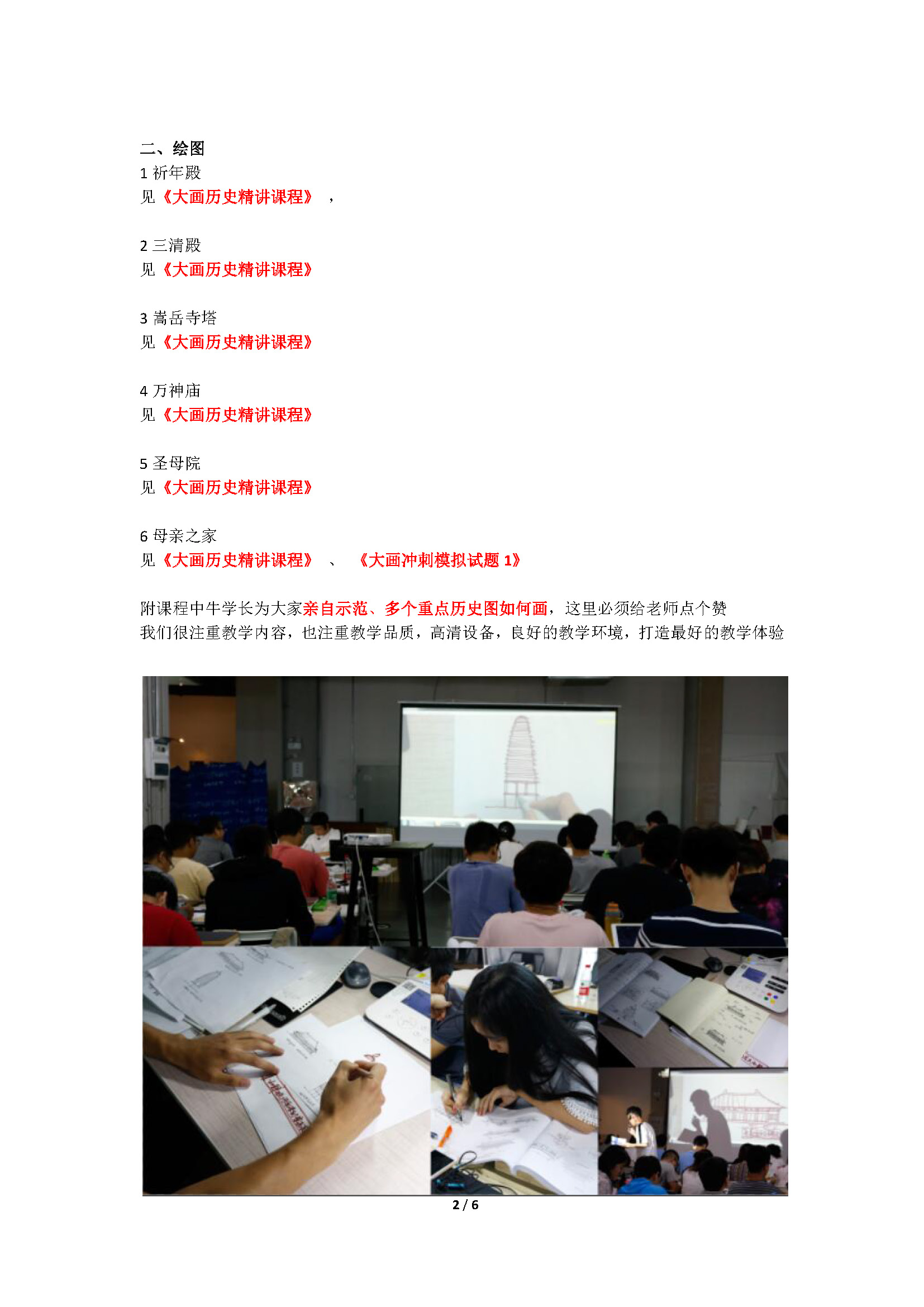 2018湖大综合真题 _页面_2.jpg