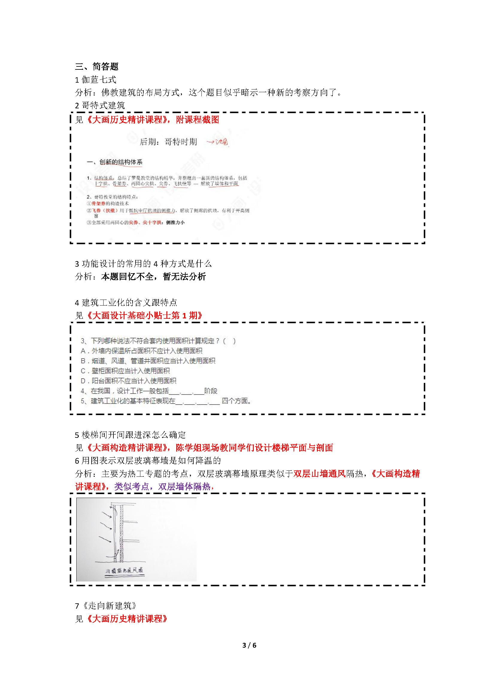 2018湖大综合真题 _页面_3.jpg