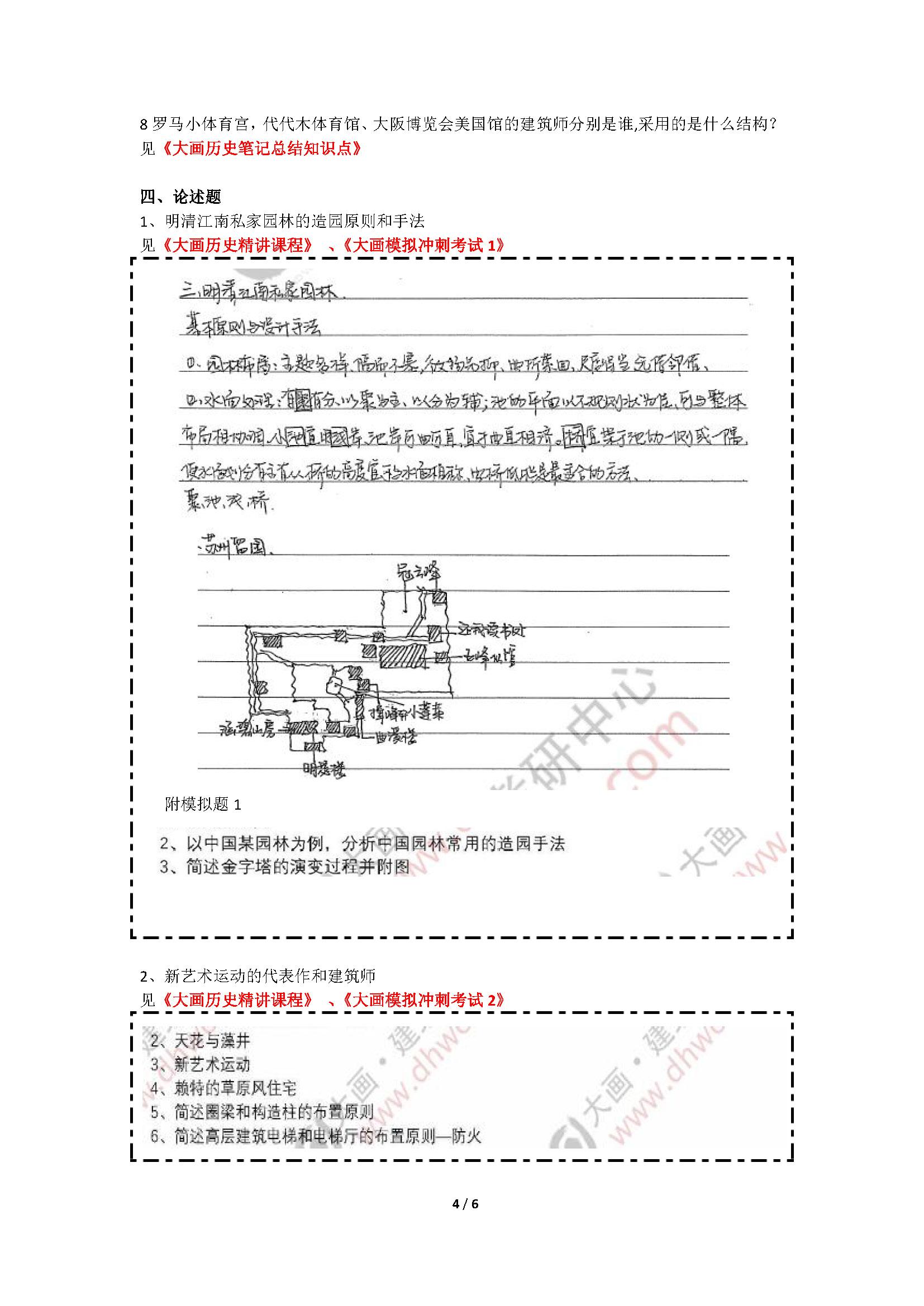 2018湖大综合真题 _页面_4.jpg