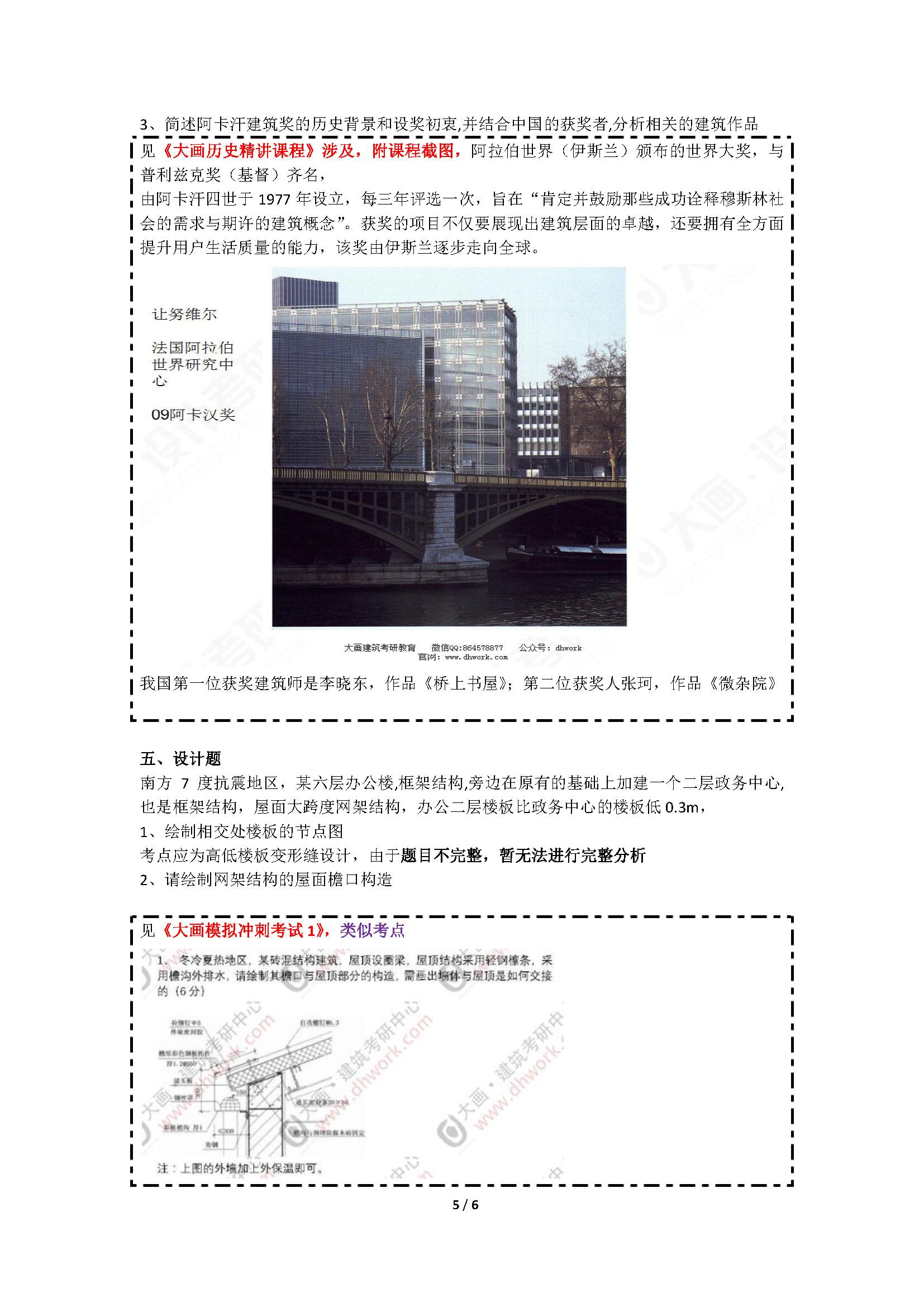 2018湖大综合真题 _页面_5.jpg