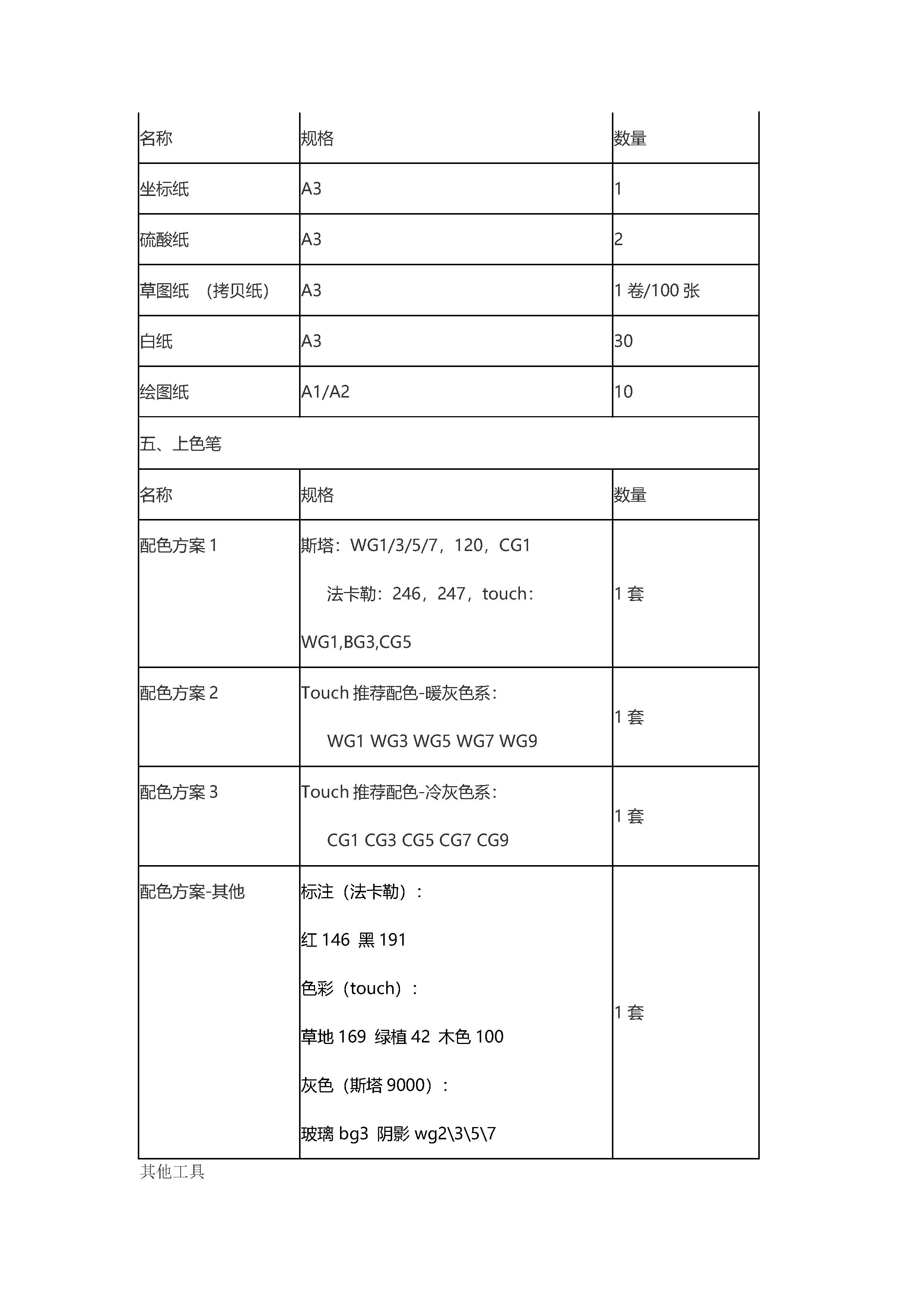 工具(1)_页面_2.jpg