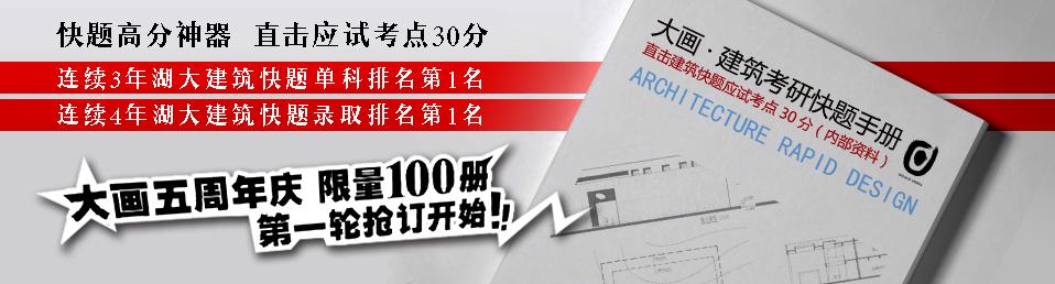 5周年庆·大画建筑考研高分手册:直击快题应试考点30分